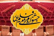 تمدید مهلت ثبتنام در یازدهمین جشنواره عمار