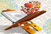 آغاز رقابتهای کشوری قرآن در اراک