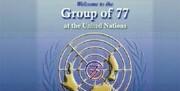 درخواست گروه ۷۷ برای لغو تحریمهای ایران