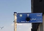 یک تغییر نام دیگر در معابر شیراز و پشیمانی چندباره شورای شهر
