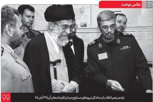 4518847 - عکس کمتر دیده شده از رهبر معظم انقلاب در کنار نظامیها