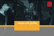 همشهری TV | رهگذران شبهای ممنوعه