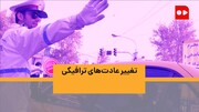 همشهری TV | تغییر عادتهای ترافیکی