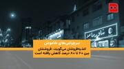 همشهری TV | سرچراغیهای خاموش