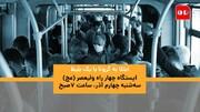 همشهری TV | ازدحام در ایستگاه اتوبوسهای بیآرتی ؛ صبح چهارمین روز محدودیتهای کرونایی