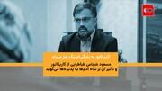 همشهری TV | کاریکاتور به زندگیام رنگ طنز میزند