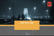 همشهری TV | تهران قبل و بعد از ۹ شب