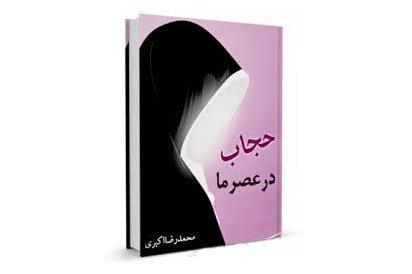 حجاب در عصر ما