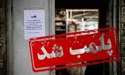 شرکت پخش فرآوردههای نفتی جیرفت پلمب شد