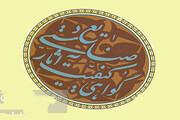 فراخوان هنرمندان صنایع دستی برای دریافت مهر اصالت ملی