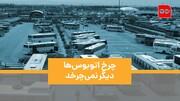 همشهری TV | چرخ اتوبوسها دیگر نمیچرخد