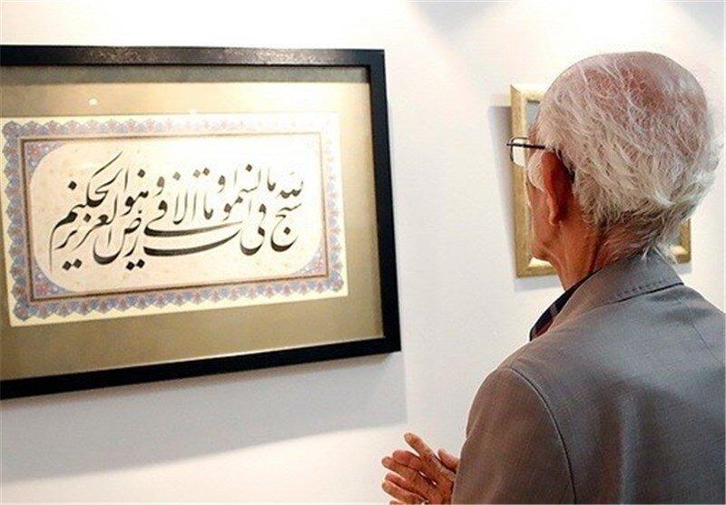 نمایشگاه خوشنویسی