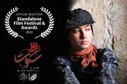 راهیابی فیلم کوتاه هنرمند لرستانی به جشنواره نیویورک
