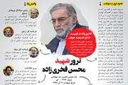 اینفوگرافیک | شهید فخریزاده که بود؟ | از لحظه ترور تا مهمترین واکنشها به ترور