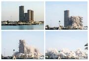 عکس روز| ویرانی کنترلشده