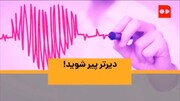همشهری TV | دیرتر پیر شوید!