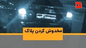 همشهری TV | ترفندی برای دور زدن محدودیتهای شبانه