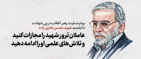 پیام رهبر انقلاب در پی ترور شهید فخری زاده