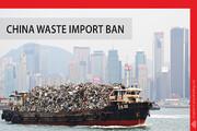 منع کامل واردات پسماندهای جامد به چین