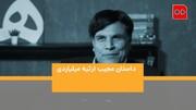 همشهری TV | معلمی که با ارثیه میلیاردیاش برای بچهها تبلت خرید