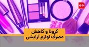 همشهری TV | دغدغه زیبایی در دوران کرونا