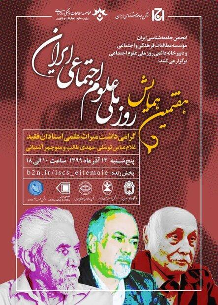 روز ملی علوم جتماعی در ایران