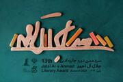 ۷۲۰ داستاننویس جوان در دوره آموزشی جایزه جلال