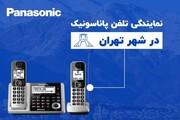 نمایندگی تلفن پاناسونیک در تهران