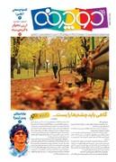 شمارهی ۱۰۱۷ هفتهنامه دوچرخه منتشر شد!