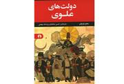 نگاهی به ۶۰ دولت علوی از علویان آناتولی تا علویان عرب
