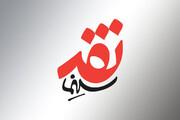 واکاوی تصویر ترور در سینمای ایران