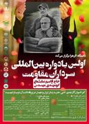 دانشگاه الزهرا میزبان نخستین یادواره بینالمللی سرداران مقاومت