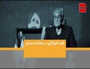 همشهری TV | فوت کوزهگری در معاملات مسکن