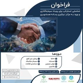 اولین مرکز نوآوری در شهر دانش دانشگاه تهران به همشهری رسید | جذب سرمایه برای ۷ استارتاپ