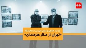 همشهری TV | تهران از منظر هنرمندان