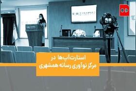 همشهری TV | استارتآپها در مرکز نوآوری رسانه همشهری