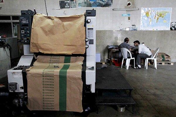 تعطیل شدن چاپخانهها