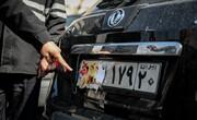 یک سال حبس در انتظار مخدوشکنندگان پلاک خودرو در محدودیتهای کرونایی