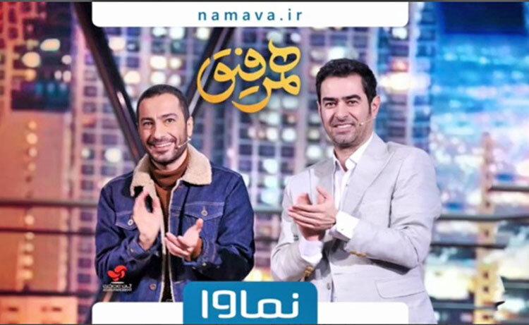 برنامه همرفيق با شهاب حسيني و نويد محمدزاده