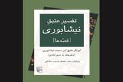 مدرس صادقی تصحیح تفسیر عتیق نیشابوری را منتشر کرد