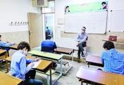توضیح وزارت آموزش و پرورش درباره امتحانات | امتحانات دیماه حضوری برگزار میشود؟