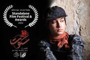 سکوت آوا نامزد بهترین جشنواره فیلم نیویورک