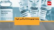 همشهری TV | وعده توزیع عادلانه واکسن کرونا