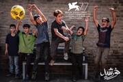 خورشید بهترین فیلم دوحه | نام پخشکننده آمریکایی اعلام شد
