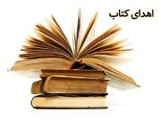 اهدای کتب دینی و منابع تحقیقی به مرکز آیتالله علوینژاد هرات