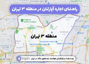 راهنمای اجاره آپارتمان در منطقه ۳ تهران