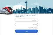 استعلامهای حریم و معارضات شبکه مترو تهران اینترنتی شد