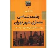 کتاب پیشنهادی برای مطالعه در پایان هفته | جامعهشناسی معماری شهر تهران