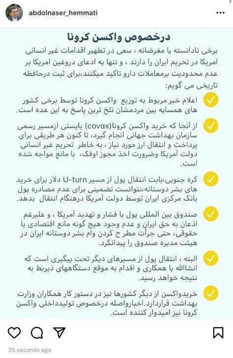 4525016 - خرید واکسن کرونا از هر طریقی برای ایران منتفی شد! | روایت تلخ رئیس کل بانک مرکزی