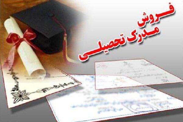 فروش مدرک تحصیلی